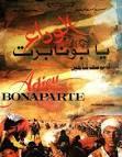 فيلم الوداع يا بونابرت