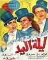 فيلم ليلة العيد